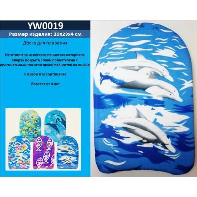 Доска для плаванния 4+, 39*29см YW0019