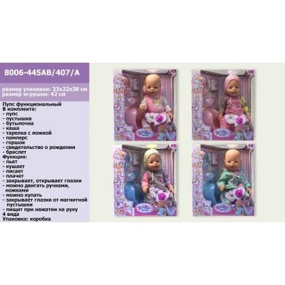 "Пупс типа ""BABY BORN""10функ,10аксесс,в кор.8006-445АВ/407/А"